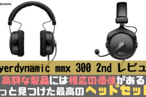beyerdynamic mmx 300 2nd レビュー