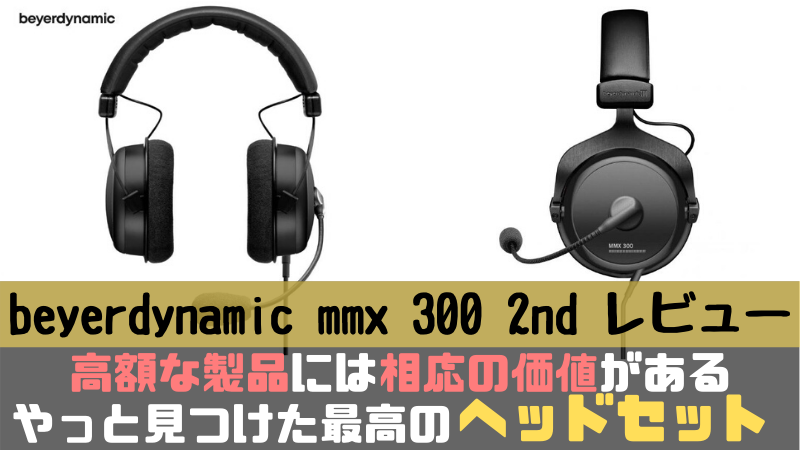beyerdynamic mmx 300 2nd レビュー