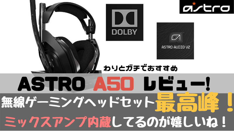 ASTRO A50 レビュー