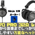 DT770 PRO 32Ω レビュー