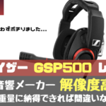 GSP500 レビュー