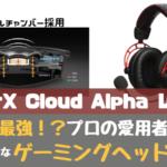 HyperX Cloud Alpha レビュー