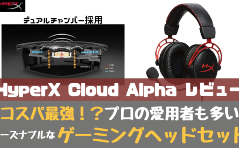 HyperX Cloud Alpha レビュー