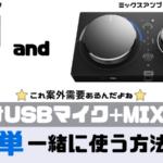 PS4で外付けUSBマイクとMIXAMPを併用する方法