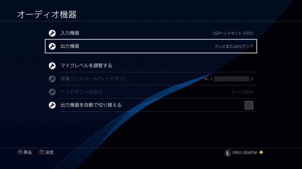 PS4側の設定