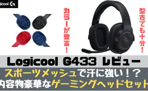 G433 レビュー