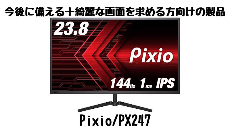 Pixio/PX247