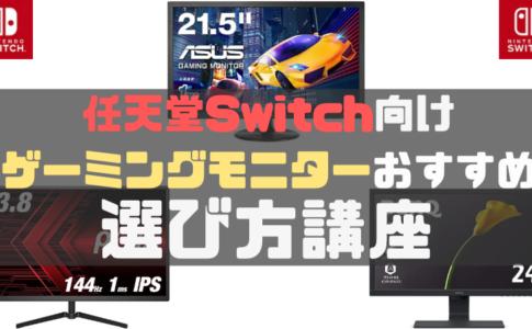 Switch向けゲーミングモニター選び方講座