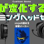 Custom Game レビュー