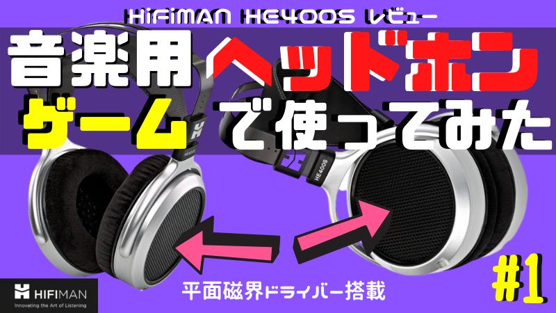 HE400S ゲーム用途レビュー