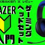 RAZER KRAKEN X レビュー