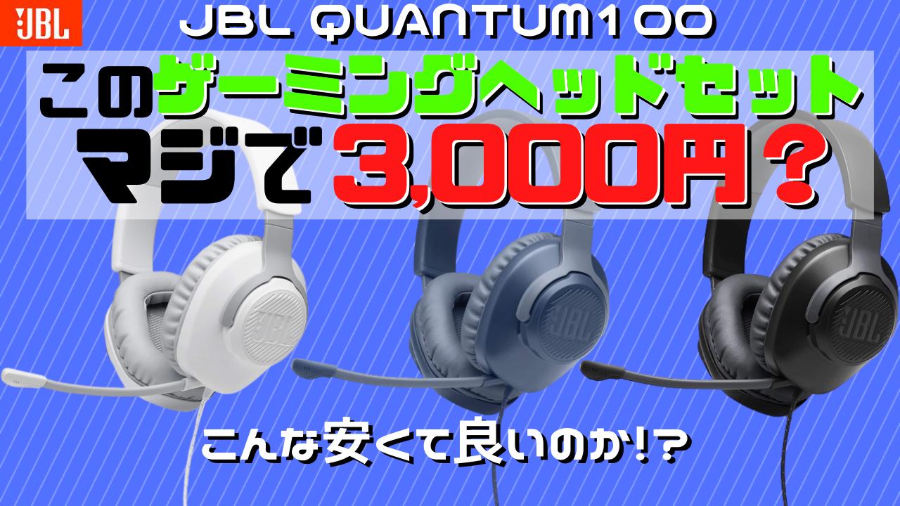 JBL QUANTUM100