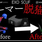 EXO SCUF